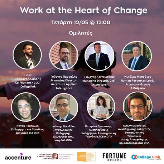 Work at the Heart of Change: Το μέλλον της εργασίας και οι τάσεις της αγοράς