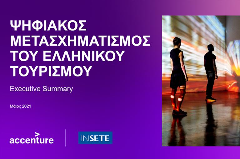 Έκθεση Accenture: Ο Στρατηγικός Οδικός Χάρτης για τον ψηφιακό μετασχηματισμό του ελληνικού τουρισμού