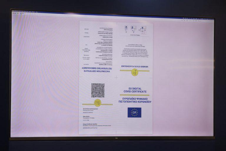 Σε ισχύ το ψηφιακό πιστοποιητικό στην Ελλάδα- Πώς λειτουργεί, πώς εκδίδεται