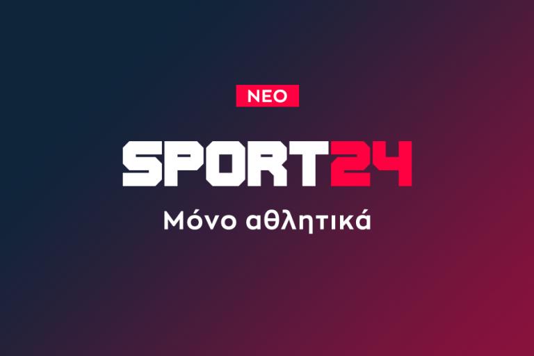 Ήρθε το νέο, ολοκαίνουργιο SPORT24 και τα βλέπει όλα «Μόνο Αθλητικά»