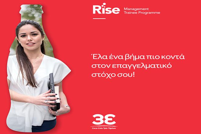 Ανακάλυψε τις ευκαιρίες ανάπτυξης και εξέλιξης που σου προσφέρει το πρόγραμμα Rise Management Trainee της  Coca-Cola Τρία Έψιλον