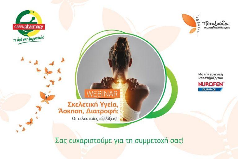 Με επιτυχία ολοκληρώθηκε το webinar «Σκελετική Υγεία, Άσκηση, Διατροφή: Οι τελευταίες εξελίξεις!» από το δίκτυο φαρμακείων Green Pharmacy του ομίλου ΠΡΟΣΥΦΑΠΕ