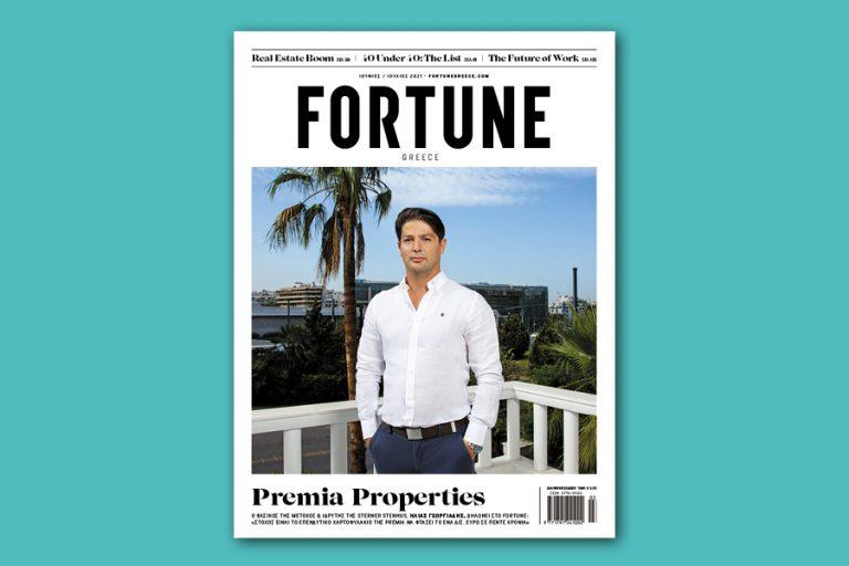 Κυκλοφορεί το νέο τεύχος Fortune: Δείτε τον χάρτη με τα σημεία πώλησης σε όλη την Ελλάδα