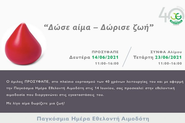 Όμιλος ΠΡΟΣΥΦΑΠΕ: «Δώσε αίμα- Δώρισε ζωή»