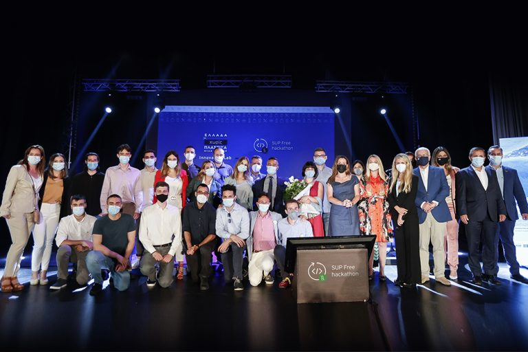 SUP Free Hackathon: Συμμαχία καινοτομίας και λύσεων για μια Ελλάδα χωρίς πλαστικά μίας χρήσης