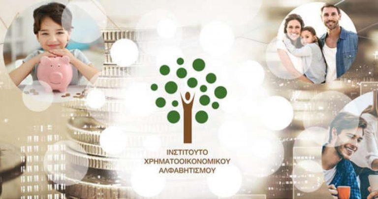 Tο Πανεπιστήμιο Πειραιώς αρωγός του Ινστιτούτου Χρηματοοικονομικού Αλφαβητισμού – Παγκόσμια αναγνώριση από τον ΟΟΣΑ