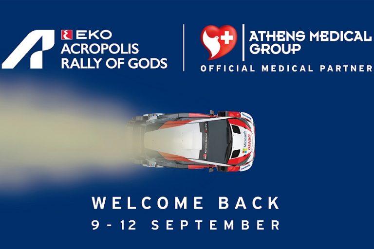 Όμιλος Ιατρικού Αθηνών: «Επίσημος Ιατρικός Υποστηρικτής» του ΕΚΟ Ράλλυ Ακρόπολις 2021
