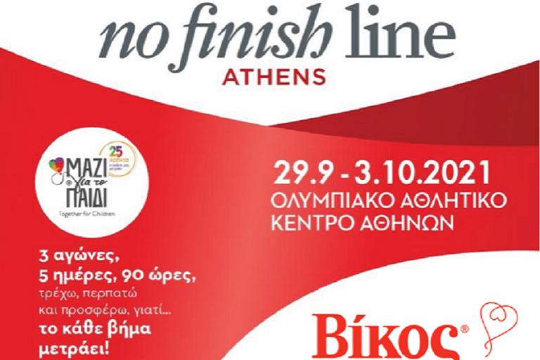 ΒΙΚΟΣ: Επίσημος Χορηγός του 5ου Νο Finish Line Athens
