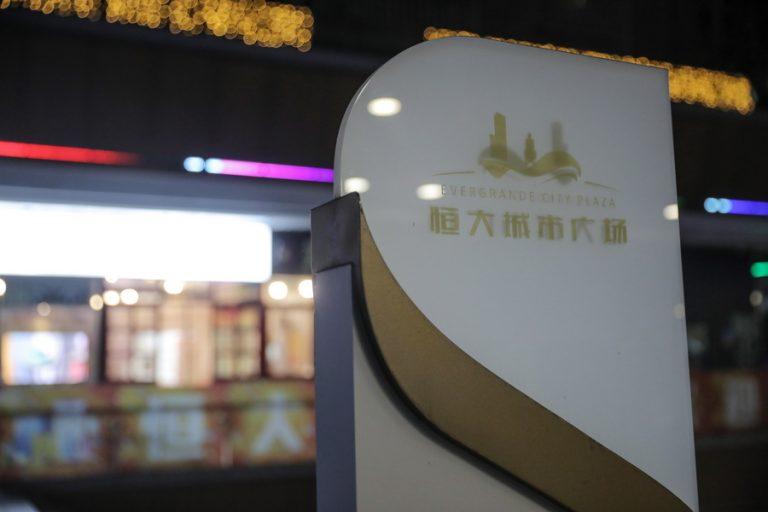 Κίνα: H Evergrande είναι το «σύμπτωμα» μιας προβληματικής οικονομίας – Ποιος είναι ο πραγματικός «ιός»