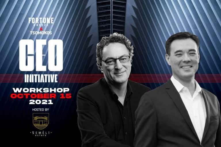 CEO Initiative Workshop: Κορυφαίοι Έλληνες CEOs δίνουν το «παρών» στη ΝΕΜΕΑ στις 15 Οκτωβρίου