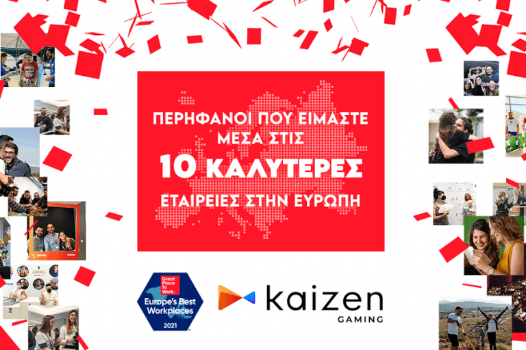 Η Kaizen Gaming στο top 10 των εταιρειών με το Καλύτερο Εργασιακό Περιβάλλον στην Ευρώπη