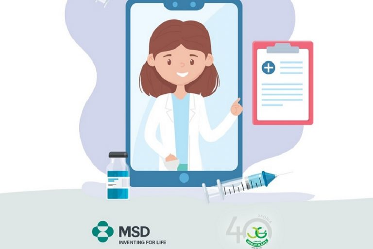 Webinar από τον όμιλο ΠΡΟΣΥΦΑΠΕ και την εταιρεία MSD με θέμα τον εμβολιασμό των ενηλίκων στην εποχή Covid-19